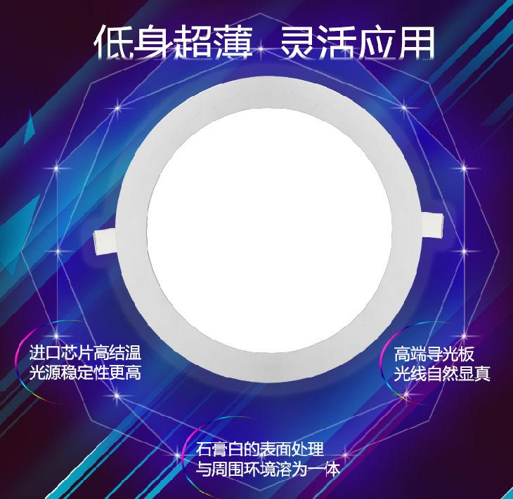 12w圆形led面板灯